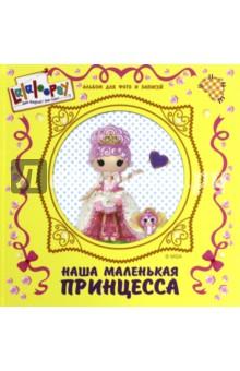 Альбом для фото и записей Наша маленькая принцессаФотоальбомы<br>Альбом для фото и записей Наша маленькая принцесса.<br>36 страниц.<br>Формат: 261х257 мм.<br>