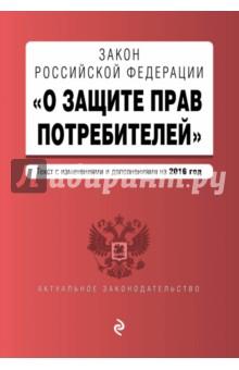 Закон Российской Федерации О защите прав потребителей на 2016 г