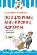Елизавета Хейнонен: Популярные английские идиомы в упражнениях и комментариях