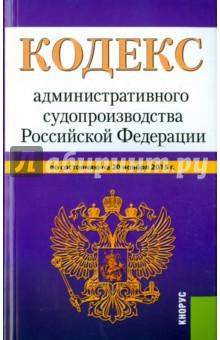 Кодекс административного судопроизводства Российской Федерации по состоянию на 20 ноября 2015 года