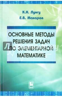 Основные методы решения задач по элементарной математике. Пособие для абитуриентов