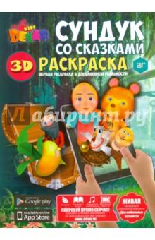Раскраска. Сундук с сказкамиРаскраски<br>Раскраска.<br>К книге можно скачать мобильное приложение.<br>Шаг 1: раскрась страницы.<br>Шаг 2: скачай бесплатное приложение DEVAR kids<br>Шаг 3: Наведи телефон или планшет на страницу.<br>Шаг 4: Смотри как персонажи оживают!<br>Для младшего школьного возраста.<br>