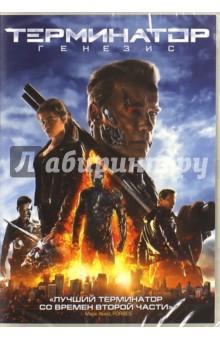 Терминатор: Генезис (DVD)