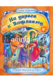 На дороге к Вифлеему. Рождественские истории для малышей
