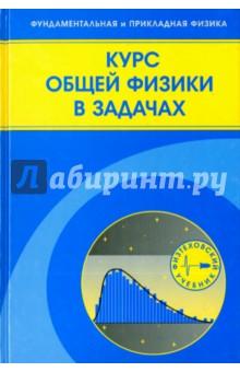 Курс общей физики в задачах. Учебное пособие
