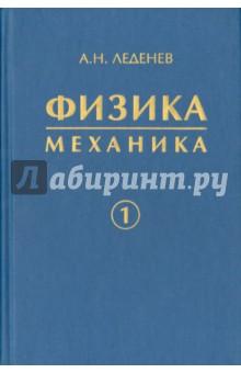 Физика. В 5-ти книгах. Книга 1. Механика