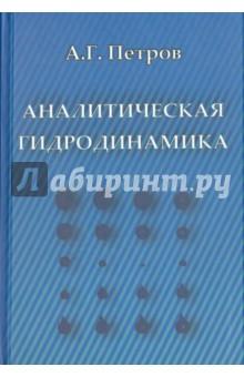 Аналитическая гидродинамика. Учебное пособие