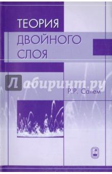 Теория двойного слояФизические науки. Астрономия<br>В книге излагается новый термодинамический подход к межфазным явлениям, на основе которого разработана квантово-статистическая электронная модель строения двойного электрического слоя (ДЭС). <br>С помощью электронной модели ДЭС описываются кинетика электрохимических реакций и явлений, связанных с электропроводностью. <br>Книга адресована студентам и преподавателям химических и химико-технологических вузов, а также специалистам в области электрохимии.<br>