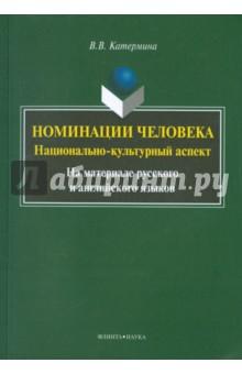 Номинация человека. Национально-культурный аспект. На материале русского и английского языков