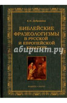 Библейские фразеологизмы в русской и европейской