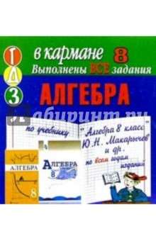 Готовые домашние задания по учебнику Алгебра 8 класс Ю.Н.Макарычев и др. по всем годам изданий