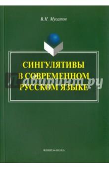 Сингулятивы в современном русском языке. Монография
