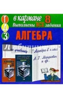 Готовые домашние задания по учебнику Алгебра 8 класс А.Г. Мордкович и др. (мини)
