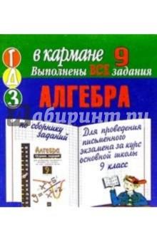 ГДЗ Алгебра 9кл Кузнецов (мини)