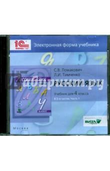 Русский язык. 4 класс. В 2-х частях. часть 1. Электронная форма учебника (CD)Русский язык. 4 класс<br>Электронная форма учебника.<br>Минимальные системные требования:<br>Intel Core i3 и выше, 2 Гб ОЗУ, видеокарта, поддерживающая разрешение 1024 х 768, свободного места на HDD: не менее 350 Мб на выбранном для установки диске, не менее 300 Мб на системном диске (если платформа не была установлена на компьютере), устройство для чтения CD- или DVD-дисков, клавиатура, мышь. Операционная система Windows 7, Windows 8 и выше.<br>
