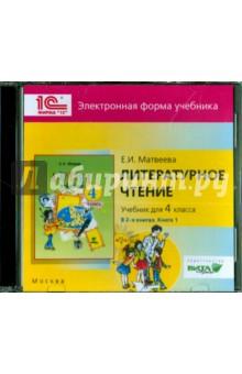 Литературное чтение. 4 класс. В 2-х книгах. Книга 1. Электронная форма учебника (CD)