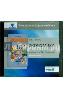 Экономика. 10-11 классы. Базовый уровень. Электронная форма учебника (CD)Экономика. Право<br>Электронная форма учебника.<br>Минимальные системные требования:<br>Процессор Pentium 4 или аналогичный; 512 Мб ОЗУ, операционная система Microsoft Windows 7/8/8.1; от 120 до 170 МБ свободного дискового пространства; устройство для чтения CD- или DVD-дисков; разрешение экрана 1024x768; веб-браузер Microsoft Internet Explorer 10/11, клавиатура, мышь.<br>