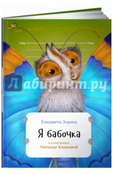 Зорина Елизавета Я бабочка