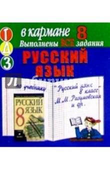 Готовые домашние задания по учебнику Русский язык 8 класс М.М. Разумовская и др. (мини)