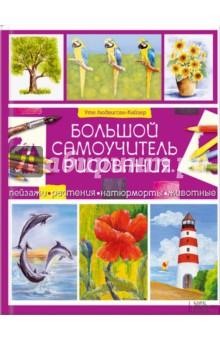 Большой самоучитель рисованияОбучение искусству рисования<br>Эта книга - незаменимое практическое пособие для всех желающих научиться рисовать цветными карандашами, акварелью, пастелью и акриловыми красками. Пошаговые инструкции помогут юным художникам быстро и легко овладеть приемами рисования и раскрашивания отдельных предметов, животных, деревьев, цветов, домов и целых пейзажей и натюрмортов. Для начинающих это будет знакомство с рисовальными принадлежностями, видами красок и бумаги, базовыми линиями и формами. А тем, кто уже хорошо рисует, Большой самоучитель рисования раскроет<br>2-е издание.<br>