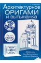 Моргунова Клавдия Петровна Архитектурное оригами и вытынанка