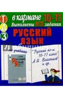 Готовые домашние задания по учебнику Русский язык 10-11 класс А.И. Власенков и др. (мини)