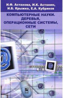 Компьютерные науки. Деревья, операционные системы, сети