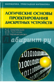 Логические основы проектирования дискретных устройствМатематические науки<br>Книга представляет собой введение в теорию логического проектирования дискретных устройств. В ней последовательно вводятся базисные понятия теории множеств и отношений, излагаются основы теории графов, исчисления высказываний, логики предикатов, абстрактной булевой алгебры с различными интерпретациями. Особое внимание уделяется задачам комбинаторной оптимизации и разделам логики, важным с точки зрения технических приложений. <br>Предназначается для специалистов в области проектирования дискретных устройств и может быть полезна для студентов и аспирантов, специализирующихся в данном направлении.<br>