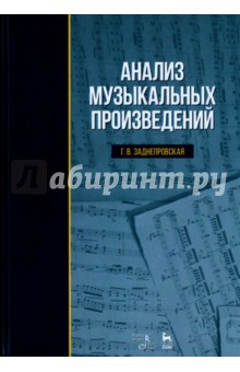 Анализ музыкальных произведений. Учебное пособие