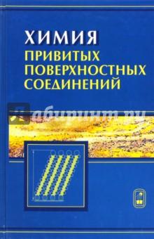 Химия привитых поверхностных соединенийХимические науки<br>Книга посвящена систематическому изложению методов синтеза, особенностей строения и исследованию привитых поверхностных соединений, определяющих свойства поверхностно-модифицированных материалов. Такие материалы представляют собой твердый носитель, на поверхности которого зафиксирован тонкий (обычно мономолекулярный) слой химических соединений. <br>Рассмотрена химия поверхности различных носителей, свойства и способы получения модификаторов, процессы взаимодействия модификаторов с поверхностными функциональными группами, строение, свойства и методы исследования привитых слоев.<br>Детально изложены основные направления практического применения поверхностно-модифицированных материалов: селективные сорбенты, хроматографические материалы, химические и биосенсоры, катализаторы, самоочищающиеся, бионезагрязняемые и антикоррозионные покрытия, имплантанты, адгезивы и антиадгезивы, носители ферментов и клеток и т.д. <br>Книга адресована студентам химических и химико-технологических вузов, аспирантам, преподавателям, а также широкому кругу научных работников.<br>