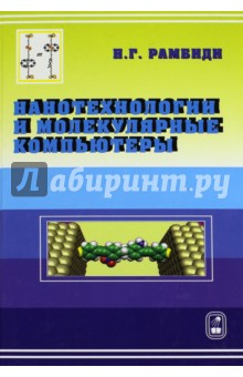 Нанотехнологии и молекулярные компьютерыИнформатика<br>Эта книга об одном из наиболее ранних и активно развивающихся направлений нанотехнологии - создании вычислительных устройств, в которых в качестве элементной базы используются отдельные молекулы или же их сравнительно небольшие ансамбли.<br>Изложены основные принципы обработки информации на молекулярном уровне, сложная и во многом противоречивая история разработки молекулярных вычислительных устройств и последние результаты, которые позволяют надеяться на новый прорыв в современной вычислительной технике. Рассматриваются цифровые молекулярные системы, сходные по своей архитектуре с современными компьютерами, а также устройства, имитирующие биологические принципы обработки информации, которые, по-видимому, смогут эффективно решать задачи искусственного интеллекта.<br>Для студентов, аспирантов и научных работников, создающих новые перспективные средства обработки информации, а также для широкого круга читателей, интересующихся этой проблемой.<br>