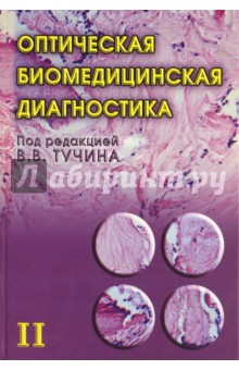 Оптическая биомедицинская диагностика. В 2 томах. Том 2