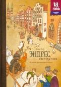 Анке Бер: Эндрес, сын купца. Из жизни средневекового города
