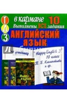 Готовые домашние задания по учебнику Happy English 3 10 класс Т.Б. Клементьева и др. (мини)