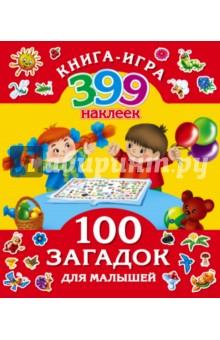 Дмитриева В. Г. 100 загадок для малышей + 399 наклеек