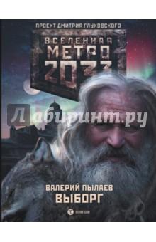 Метро 2033: ВыборгБоевая отечественная фантастика<br>«Метро 2033» Дмитрия Глуховского — культовый фантастический роман, самая обсуждаемая российская книга последних лет. Тираж — полмиллиона, переводы на десятки языков плюс грандиозная компьютерная игра! Эта постапокалиптическая история вдохновила целую плеяду современных писателей, и теперь они вместе создают «Вселенную Метро 2033», серию книг по мотивам знаменитого романа. Герои этих новых историй наконец-то выйдут за пределы Московского метро. Их приключения на поверхности Земли, почти уничтоженной ядерной войной, превосходят все ожидания. Теперь борьба за выживание человечества будет вестись повсюду!<br>Опустевшие твердыни могут ждать долго — столько, сколько потребуется. И их время пришло. Спустя двадцать лет после Катастрофы древний Выборгский замок снова служит укрытием для людей. После захода солнца за его стенами происходит что-то страшное, а то, что творится внутри, немногим уступает ужасам ночи. Но у тех, кому больше нет места в туннелях питерского метро, выбора уже не осталось. Чтобы продолжить свой путь на север, им придется вступить в схватку с хищниками, и сами опасные из этих хищников ходят на двух ногах.<br>Можно ли остаться человеком там, где волчьи нравы? Только тот, кто правильно ответит на этот вопрос, сможет совладать с оружием, с которым не сравнятся ни острые зубы, ни смертоносная сталь.<br>
