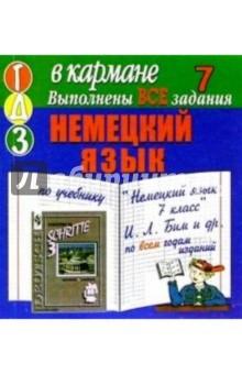 Готовые домашние задания по учебнику Немецкий язык 7 класс И.Л. Бим и др. (мини)