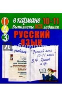 Готовые домашние задания по учебнику Русский язык 10-11 класс В.Ф. Греков и др. (мини)