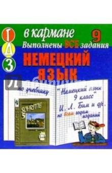 Готовые домашние задания по учебнику Немецкий язык 9 класс И.Л. Бим и др. (мини)