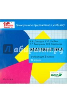 Математика. 3 класс. Электронное приложение к учебники (CD)Математика. 3 класс<br>Математика. Электронное приложение к учебнику 3 класса.<br>Системные требования:<br>операционная система Microsoft Windows 2000, Windows ХР, Windows 7 или Windows 8<br>процессор Pentium III 700 МГц<br>оперативная память 256 Мб<br>видеокарта, поддерживающая разрешение 1024x768, true color<br>звуковая карта 16 бит<br>устройство для чтения CD- или DVD-дисков;<br>от 145 до 160 МБ свободного дискового пространства; веб-браузер Microsoft Internet<br>Explorer (версия 6.0), клавиатура, мышь.<br>