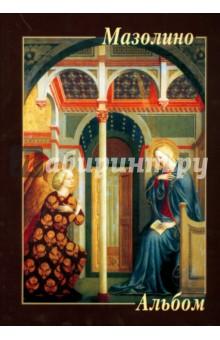 МазолиноЗарубежные художники<br>Итальянский живописец Раннего Возрождения Мазолино выполнил немалое количество росписей, которые поставили его в один ряд с выдающимися мастерами. Работал он и со знаменитым Мазаччо, и его влияние в будущем скажется на творчестве молодого мастера.<br>Составитель: Астахов А.<br>