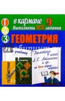 Готовые домашние задания по учебнику Геометрия 9 класс Л.С. Атанасян и др. (мини)