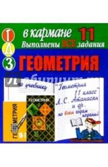 Готовые домашние задания по учебнику Геометрия 11 класс Л.С. Атанасян и др. (мини)