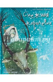 Снежная королеваСказки зарубежных писателей<br>Волшебство Андерсена в волшебных иллюстрациях Мануэлы Адриани! У тебя в руках самая зимняя, самая любимая сказка лучшего в мире сказочника.<br>Пересказ Калошиной Н.<br>
