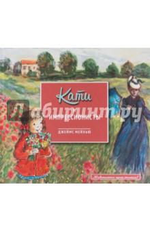 Кати и импрессионистыКультура и искусство<br>У бабушки - день рождения. Хорошо бы подарить ей красивый букет, только где его взять? Стоя посередине галереи, Кати разглядывает цветы на картинах импрессионистов. А что, если...<br>