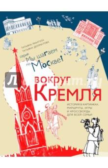 Вокруг Кремля. ПутеводительИстория<br>Книга Вокруг Кремля - это не просто путеводитель, это целая история в картинках. Здесь собраны интересные факты из истории столицы нашей родины, шарады, кроссворды и лабиринты. Следуйте по увлекательному маршруту, захватив с собой карандаши или фломастеры, ведь вам предстоит проявить фантазию и раскрасить наш город в яркие цвета.<br>Для младшего школьного возраста.<br>