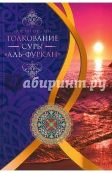 Толкование суры Ал-ФурканИслам<br>Книга представляет собой авторский комментарий к двадцать пятой суре Корана Ал-Фуркан (Различение). Написанная доступным широкому кругу читателей языком и хорошо прокомментированная, она послужит важным дополнением к материалам по исследованию Корана на русском языке. Работа рассчитана не только на подготовленного в области корановедения исследователя, но и всякого интеллектуального читателя, интересующегося культурологией ислама.<br>