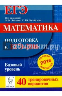 Тесты для подготовки к егэ по математике 2016