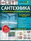 Валерий Гринкевич: Сантехника: готовые решения для вашего дома