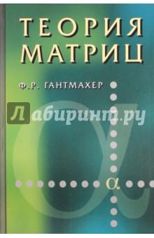 Теория матрицМатематические науки<br>Книга посвящена матричному исчислению. В ней наряду с собственно теорией матриц содержится изложение ряда математических проблем, решение которых достигается применением развитой матричной техники. Большое внимание уделяется вопросам интегрирования и проблеме устойчивости систем дифференциальных уравнений.<br>Для студентов старших курсов и аспирантов (математиков, механиков, физиков и др.), а также для математиков, программистов, механиков, физиков и инженеров, использующих матричный математический аппарат.<br>5-е издание.<br>